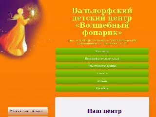 waldorf-sad.ru справка.сайт