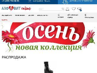 www.alfavit-obuv.ru справка.сайт