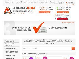 www.alpha-company.ru справка.сайт