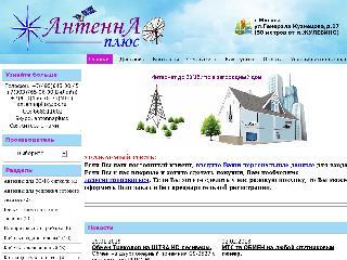www.antennaplus.ru справка.сайт