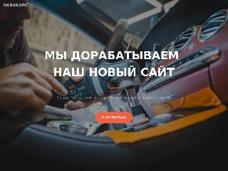 www.aquacars.ru справка.сайт