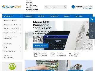 www.asterunit.ru справка.сайт