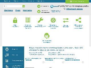 www.ats-profi.ru справка.сайт