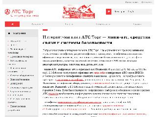 www.atstorg.ru справка.сайт