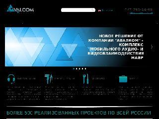 www.avalcom.ru справка.сайт