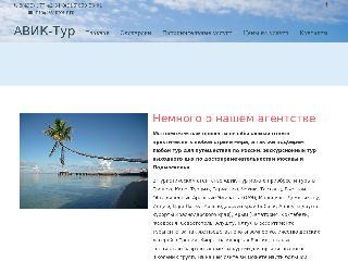 www.aviktour.ru справка.сайт