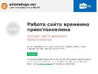 www.avtoraduga.net справка.сайт