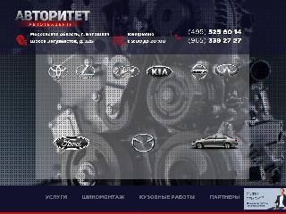 www.avtoritet-avto.com справка.сайт