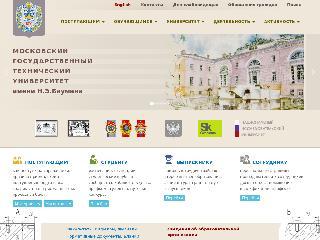 www.bmstu.ru справка.сайт