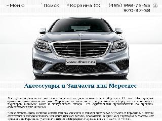 www.dbenz.ru справка.сайт