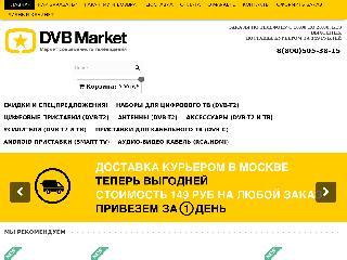 www.dvbmarket.ru справка.сайт