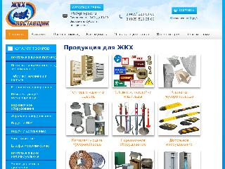 www.gkh-post.ru справка.сайт