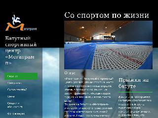 www.megatramp.ru справка.сайт