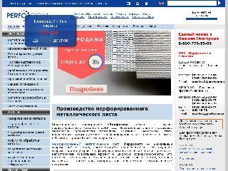 www.perfocom.ru справка.сайт
