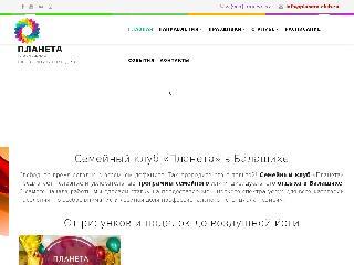 www.planeta-club.ru справка.сайт