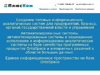 www.pluscom.ru справка.сайт