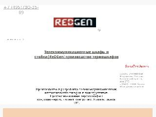 www.redgen.ru справка.сайт
