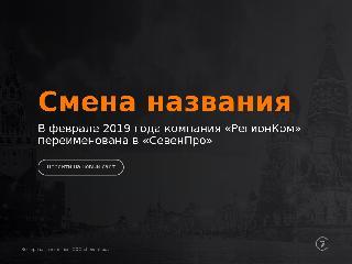www.regioncom.ru справка.сайт