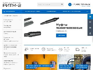 www.ritm-2.ru справка.сайт