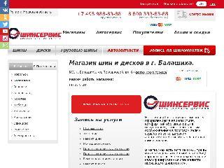 www.shinservice.ru справка.сайт