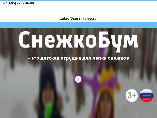 www.snezhkolep.su справка.сайт