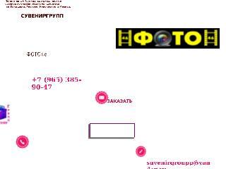 www.suvenirgroupp.com справка.сайт