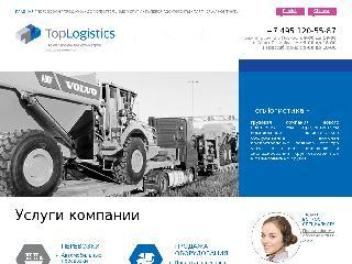 www.toplogistics.info справка.сайт