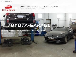 www.toyota-garage.ru справка.сайт