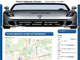 www.transplastik.ru справка.сайт