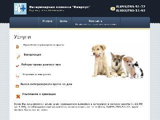 www.vetrit.ru справка.сайт