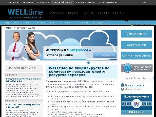 www.welltime.ru справка.сайт