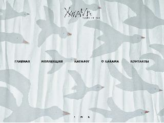 www.xakama.com справка.сайт