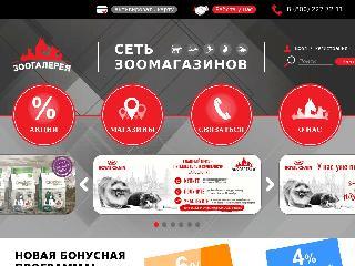 www.zoogalereya.ru справка.сайт