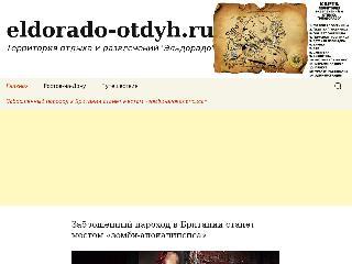 eldorado-otdyh.ru справка.сайт