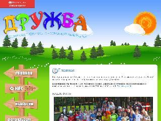 lager-drujba.ru справка.сайт