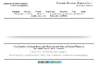 maximchervyakov.ru справка.сайт