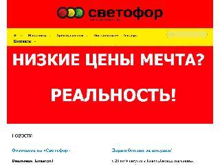svetofor-nsk.ru справка.сайт