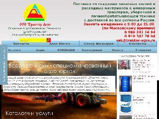 traktor-agro.ru справка.сайт