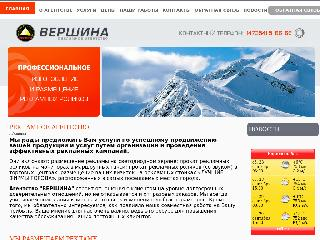 vershina-bk.ru справка.сайт