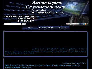 www.alexservis.ru справка.сайт