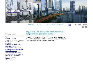 www.kstroy2007.ru справка.сайт