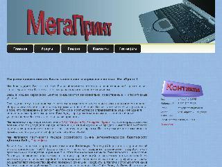 www.megaprintbsk.ru справка.сайт