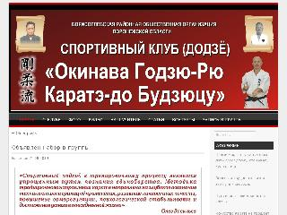 www.okinava-godzuru-karatedo-bsk.ru справка.сайт