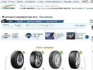 4tochki.ru справка.сайт