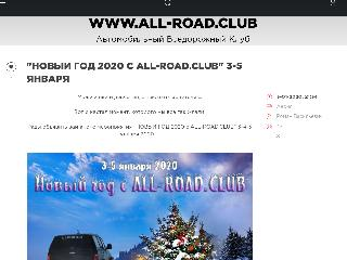 all-road.club справка.сайт