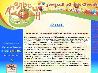 apelsindc.ru справка.сайт