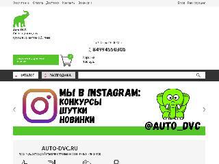auto-dvc.ru справка.сайт