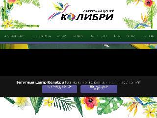batut-kolibri.ru справка.сайт