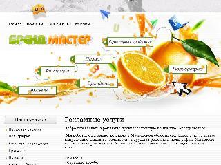 brend-master.com справка.сайт
