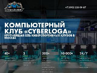cyberloga.ru справка.сайт